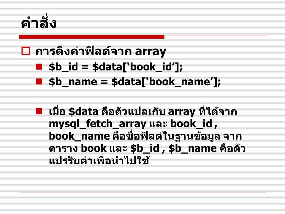คำสั่ง การดึงค่าฟิลด์จาก array $b_id = $data['book_id'];